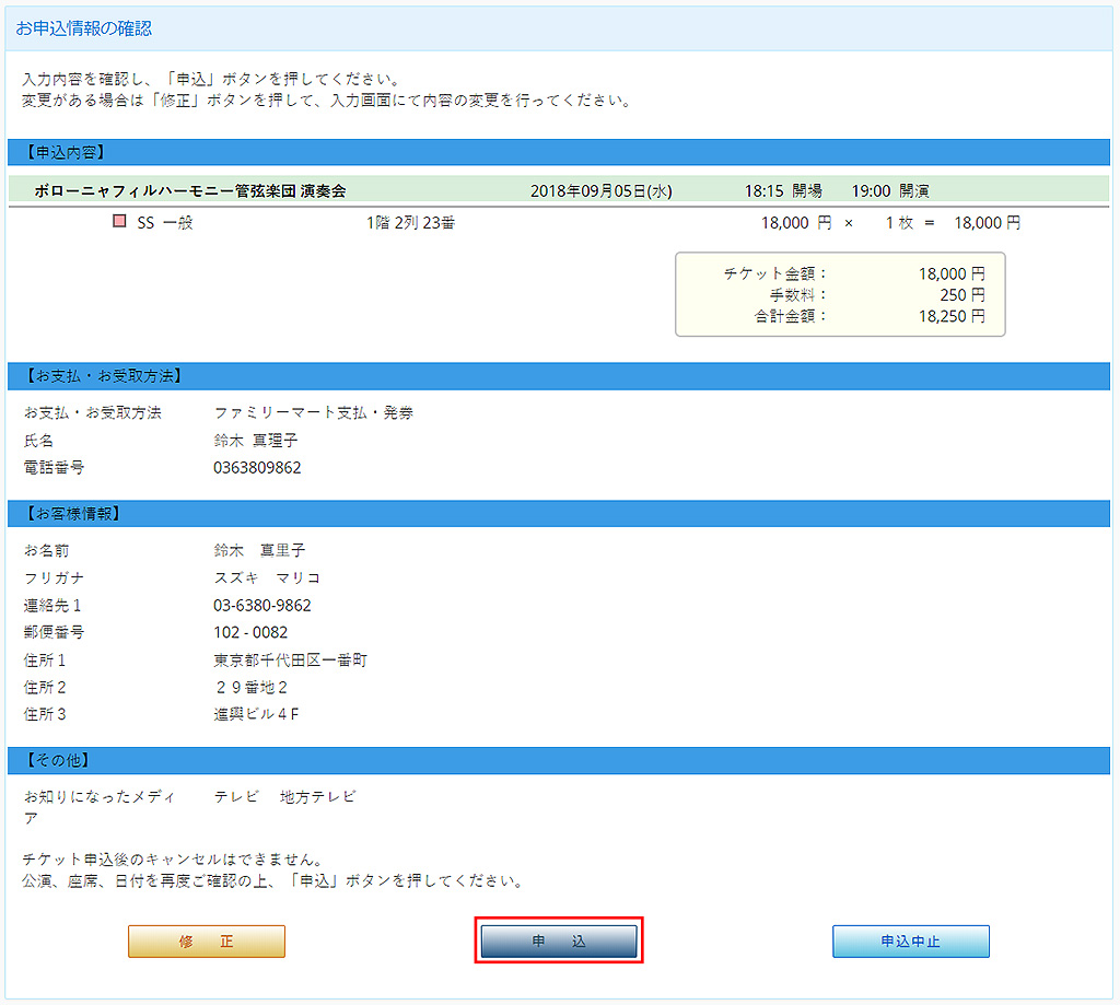 購入情報をすべて確認して申込みボタンをおしてください。