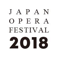 ジャパン・オペラ・フェスティヴァル2018