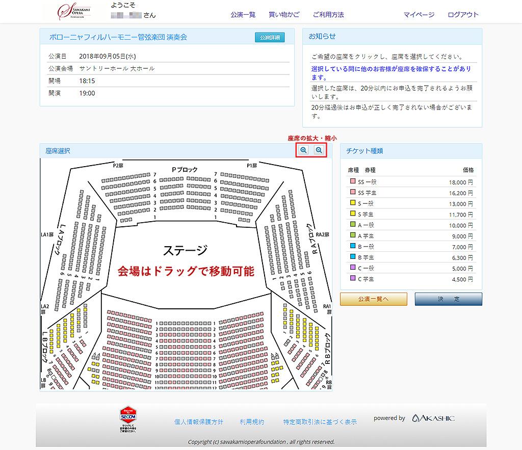 座席を選択してください。