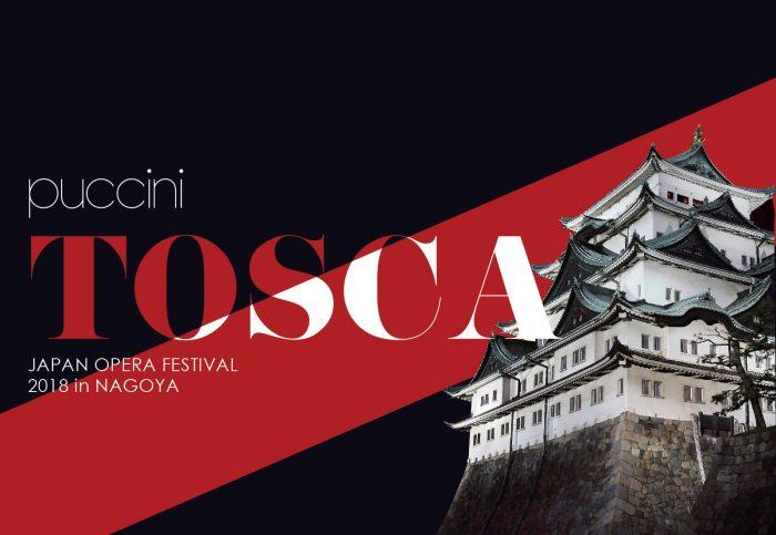 野外オペラ トスカ 名古屋城天守閣前特設ステージ