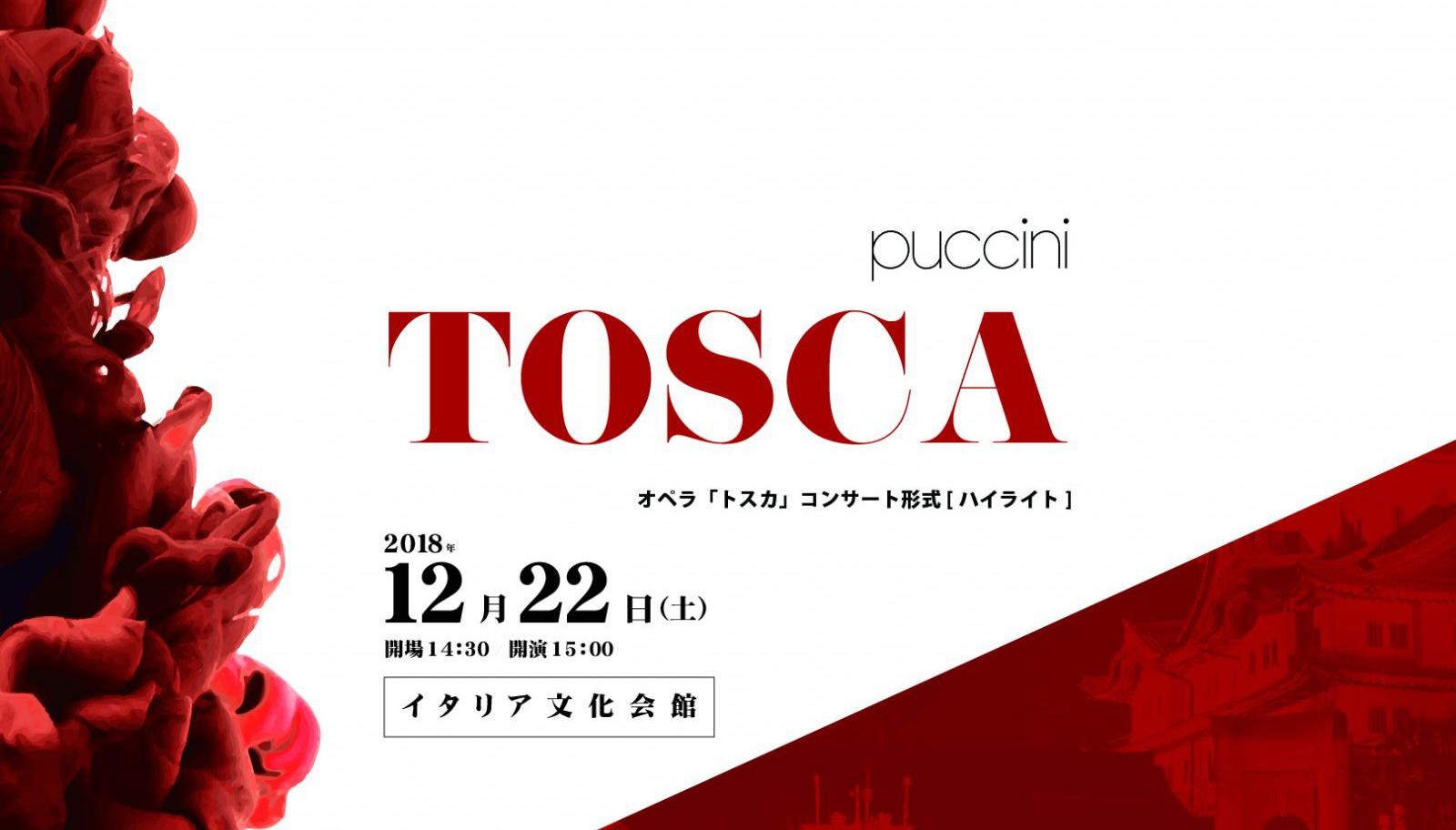 オペラ「トスカ」ハイライト コンサート形式