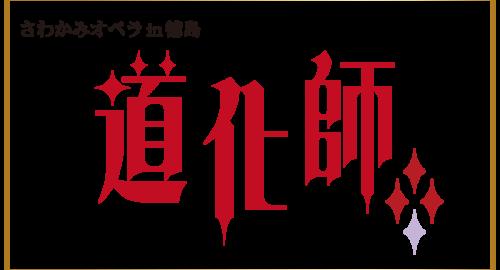 tokushima20